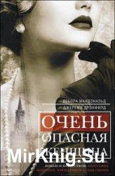 Очень опасная женщина. Из Москвы в Лондон с любовью, ложью и коварством. Би ...