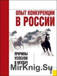 Опыт конкуренции в России. причины успехов и неудач