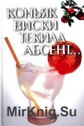 Коньяк, виски, текила, абсент...