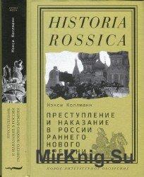 Преступление и наказание в России раннего Нового времени