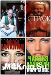 Чарльз Маклин - Сборник произведений (3 книги)