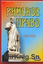 Римское право