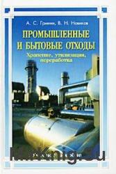 Промышленные и бытовые отходы: Хранение, утилизация, переработка