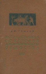 Исследования по истории древнегреческого общества. Доисторический эгейский  ...