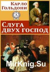 Карло Гольдони - Сборник сочинений (15 книг)