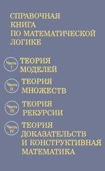 Справочная книга по математической логике. В 4-х частях