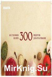 300 рецептов для мультиварки