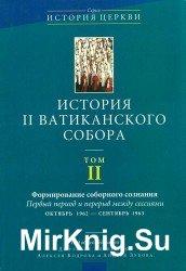 История II Ватиканского собора. Том II - Формирование соборного сознания