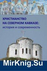 Христианство на Северном Кавказе: история и современность