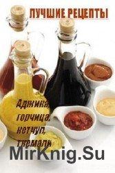 Аджика, горчица, кетчуп, ткемали