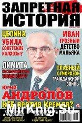 Запретная история №13 2016