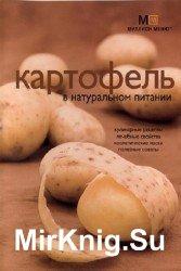 Картофель в натуральном питании