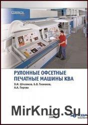 Рулонные офсетные печатные машины КБА