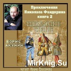 Внеклассное чтение (Аудиокнига), читает Ерисанова И.