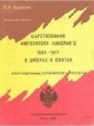 Царствование императора Николая II в 1894—1917 гг. в цифрах и фактах. Репри ...