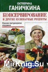 Консервирование и другие кулинарные рецепты