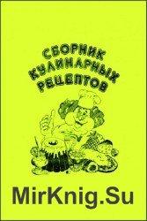Сборник кулинарных рецептов