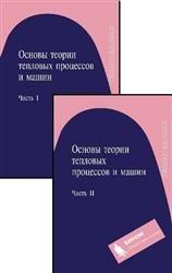 Основы теории тепловых процессов и машин. 2 тома