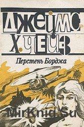 Перстень Борджа (Аудиокнига), читает Кирсанов С.