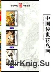 Chinese Flower & Bird Paintings
