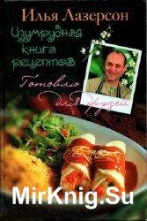 Изумрудная книга рецептов