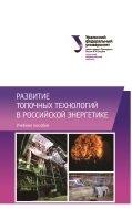 Развитие топочных технологий в российской энергетике