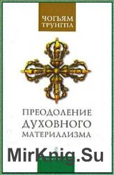 Преодоление духовного материализма (Аудиокнига)