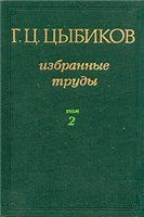 Г. Ц. Цыбиков. Избранные труды в двух томах. Том 2