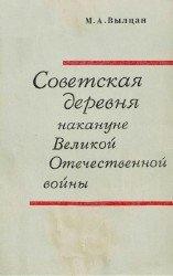 Советская деревня накануне Великой Отечественной войны (1938-1941 гг.)
