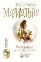 Мамалыш, или Рождение до рождения (+2 CD)