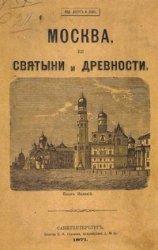 Москва, ее святыни и древности
