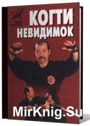 Горбылев Алексей - Сборник сочинений (4 книги)