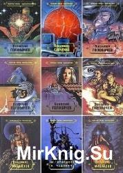 Золотая полка фантастики (17 томов)
