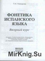 angliyskom-yazike-fonetika-v-tablitse-uchebnik-angliyskogo-yazika-skachat-temu