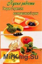 Кухня радости. Теория и практика вегетарианской кухни