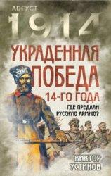 Украденная победа 14-го года. Где предали русскую армию?