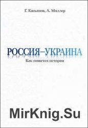 Россия — Украина. Как пишется история
