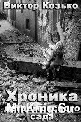 Хроника детдомовского сада (Аудиокнига)