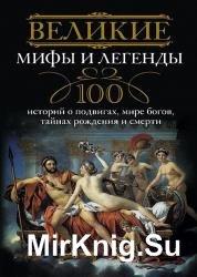 Великие мифы и легенды. 100 историй о подвигах, мире богов, тайнах рождения ...