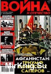 Война и отечество №12 2016