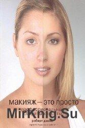 Макияж - это просто. Профессиональные секреты красоты