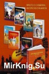 Энциклопедия для детей от Аванта+ (19 томов)