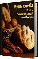 Куль хлеба и его похождения (Аудиокнига)