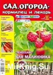 Сад, огород – кормилец и лекарь №22 2016