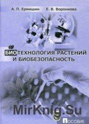 Биотехнология растений и биобезопасность