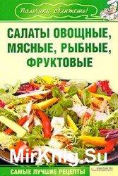 Салаты овощные, мясные, рыбные, фруктовые
