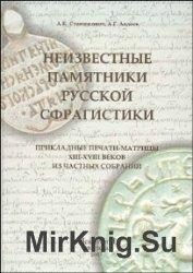 Неизвестные памятники русской сфрагистики крайинвестбанк монеты