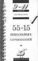 55 + 15 школьных сочинений 9-11 классы.