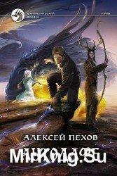 Аутодафе (Аудиокнига), читает Литвинов И.