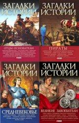 Загадки истории. Серия из 23 книг